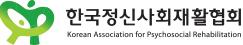 한국정신사회재활협회